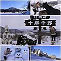 ★北海道ツアー旅行