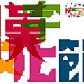 第七屆漢字文化節桌布