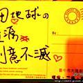 08/14、15,19、20創意市集之明信片!