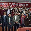 20120108第三屆國際針炙會議