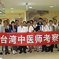 20120612大陸參訪團