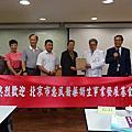 20150712北京市惠民醫藥衛生事業發展基金會
