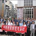 大陸四川省中醫醫院參訪團至中醫參訪