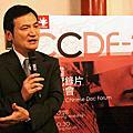10.30 CNEX第二屆「華人紀錄片提案大會」閉幕暨頒獎典禮