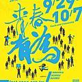 2012影展海報