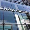 首爾江南 _ KAKAO FRIENDS