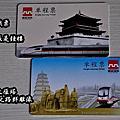 CHINA12.09.08-1
