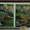 蛙現台灣感恩會