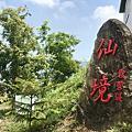 2018.04.21_尖石仙境露營區