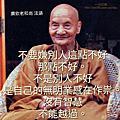 ❤廣欽老和尚_修行開示法語