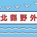 廣告帆布旗幟布條