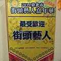2011.10.22 台北市街頭藝人嘉年華