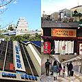 【小旅行】2017 日本。大阪