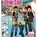 東城衞 2009-10-25 自由時報 報紙專訪