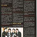 東城衞 2010-04 內地 當代歌壇雜誌專訪
