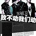 東城衞 2010    內地 當代歌壇雜誌專訪473期
