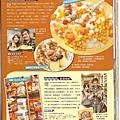 蔡頤榛(五熊) 2010-11-11 壹周刊 494期  摳門星達人