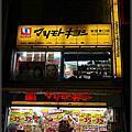 日本單身行-第三天