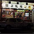 2013-香港自由行-第1天