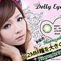 Dolly eye  夢幻公主