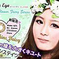 Dolly eye  花仙子