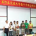 第四屆交大盃2009.8.23