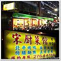 2009.05.29--宋廚烤鴨名不虛傳