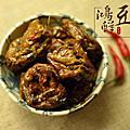 【傳遍大街小巷的好味道】特製祕傳滷法-鴻鮮豆乾