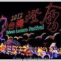 2012.2.11 台灣燈會在彰化