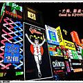 2008.10.12大阪瞎拼遊