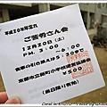 2008.12.20小學校忘年會