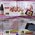 好市多新春特別優惠活動 2013.1.25-3.17