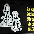 1000925 排隊美食-阜杭早餐店(華山市場2樓)