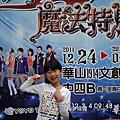 1010304萌學園魔法特展(華山特區)