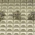2014 五孝班遊〈鹿鳴堂、生命科學院、地質標本館、coco一番屋〉〈5/17〉