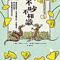 《蛇與蜥蜴-不吵不相識》青林童書繪本橋梁書