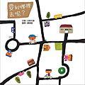 五味太郎繪本作品集-遊戲、立體、挖洞軋型