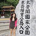 2012.09.07 花東行第一天