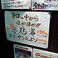 鳥一代(JR田町駅 芝浦口 より徒歩3分)