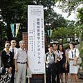 2009日本年會暨參訪交流行程(8/23-28)