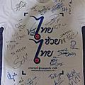 泰國明星簽名