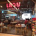 Savoey(เสวย) Thai Restaurant