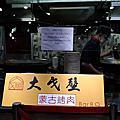 大戈壁蒙古烤肉