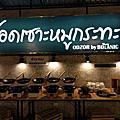 Odzor Thai Barbecue(อ๊อดเซาะหมูกระทะ)