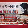 2009-02-24 張愛玲小團圓全球首發記者會