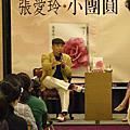 2009-03-15 張愛玲小團圓新書分享會@信義誠品
