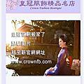 皇冠官方網頁照片