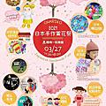 2021-03-27日本手作祭