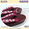 【番號SL-184~】日本和服配件-漸層刺繡草履-和服用夾腳鞋