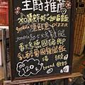 2009_04_30 宮都拉義式餐廳